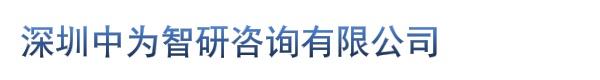 深圳中为智研咨询有限公司