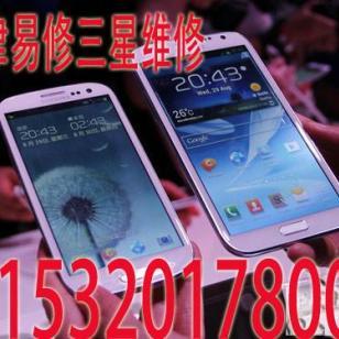 天津三星I9300手机更换CPU字库图片