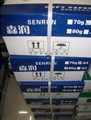 供应森润A3/A470克经济高白复印纸批发
