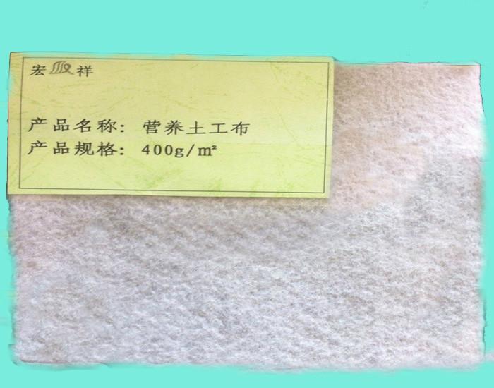 中国驰名品牌宏祥营养土工布绿化土工布生态袋