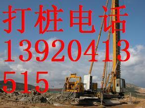 东丽打桩公司13920413515