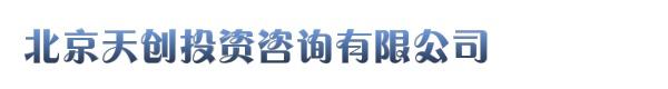 北京天创投资咨询有限公司