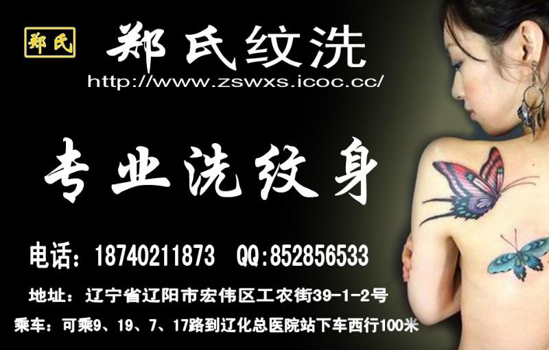 专业洗纹身,祛疤痕,去太田痣,祛胎记图片