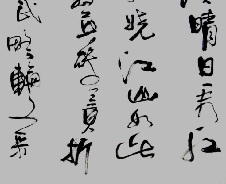 名家书法作品沁园春雪 名家沁园春雪草书法 现代书法名家-现代书法图片