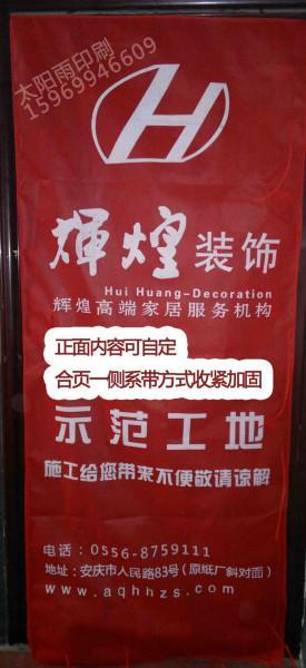 供应无纺布门套入户门广告保护