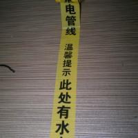 供应水电标示贴警示胶带