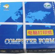 供应241305 1联 连续打印纸-1000页,南京241无碳电脑