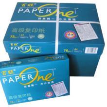 供应百旺A4复印纸,正品 全木浆 办公用纸 A4复印纸