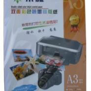 供应160G-A3-双面喷墨铜版纸  彩喷纸 彩激纸  办公用纸