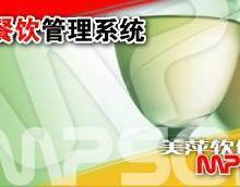 供应贵阳餐饮软件-遵义美萍餐饮软件-毕节美萍餐饮软件