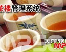 供应贵阳茶楼管理-遵义茶楼管理系统-毕节茶楼管理软件批发