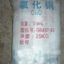 供应氧化铜-氧化铜的价格-着色剂氧化铜