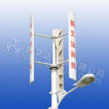 供应垂直轴风力发电机组