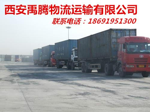 供应西安到天水货运专线-物流业务
