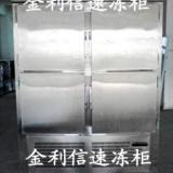 供应速冻柜 小笼包速冻柜 饺子速冻柜