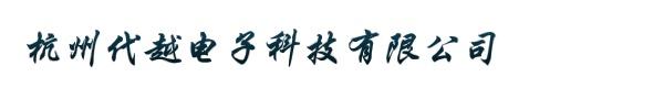 杭州代越电子科技有限公司