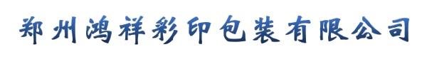 郑州鸿祥彩印包装有限公司