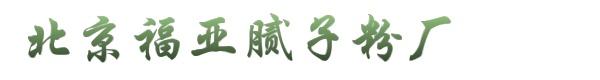 北京福亚腻子粉厂