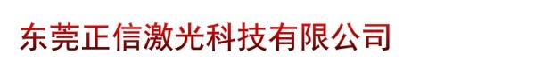 东莞正信激光科技有限公司
