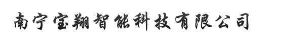 南宁宝翔智能科技有限公司
