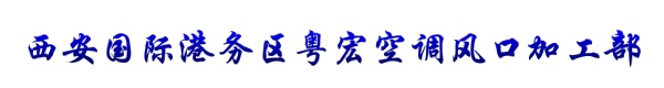 西安国际港务区粤宏空调配件厂