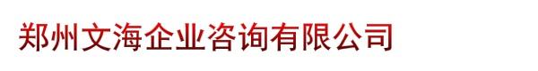 郑州文海企业咨询有限公司