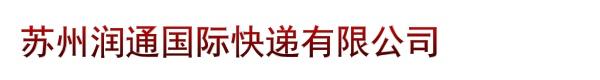 苏州润通国际快递有限公司