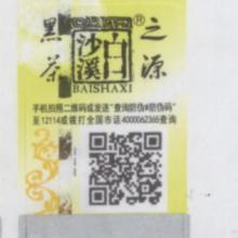 供应安全线技术印刷电话防伪商标