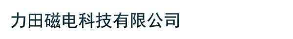 力田磁电科技有限公司