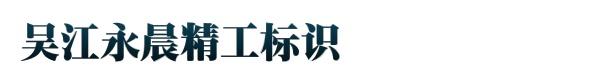吴江永晨精工标识