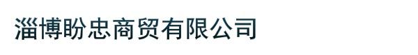 淄博盼忠商贸有限公司