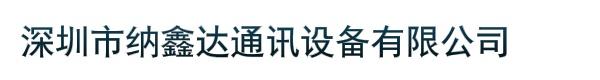 深圳市纳鑫达通讯设备有限公司