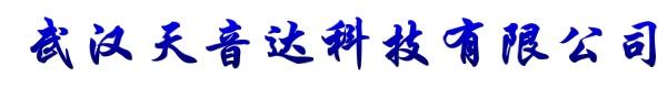 武汉天音达科技有限公司