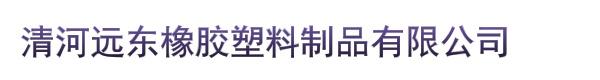 清河远东橡胶塑料制品有限公司