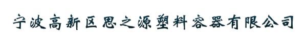 宁波高新区思之源塑料容器有限公司