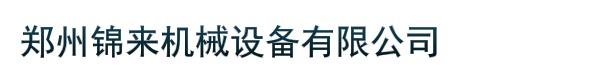 郑州锦来机械设备有限公司