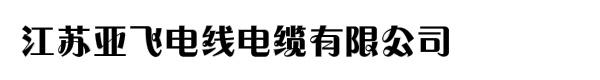 江苏亚飞电线电缆有限公司