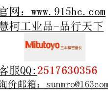 mitutoyo日本三丰百分表上海一级代理商批发