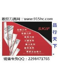 WALTER德国瓦尔特刀具_台湾SKIF刀具
