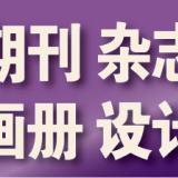 供应京广桥画册设计团结湖画册设计朝阳公园画册设计