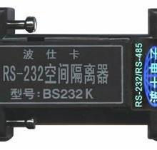 供应波士BS232K型串口232空间隔离器图片