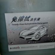 国内唯一正宗免擦拭洗车液生产工厂图片