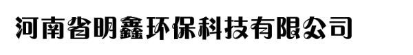 河南省明鑫环保科技有限公司