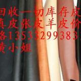 供应全国回收库存皮价格收购皮革废料皮牛羊皮头层皮