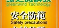 深圳市绿之风科技开发有限公司