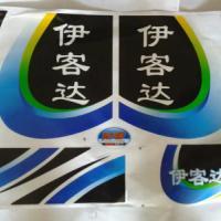 山东潍坊特种不干胶印刷厂家欢迎来料加工价格优惠