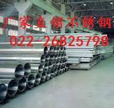供应321不锈钢管-货真价实诚信经营-发往辽宁-现货丰富-天津鹏博钢材