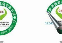 供应北京保温材料防伪标签印刷公司