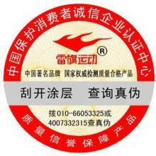 供应北京红酒防伪标签印刷公司