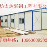 供应山东活动板房板材 潍坊宏达活动板房对外设计施工